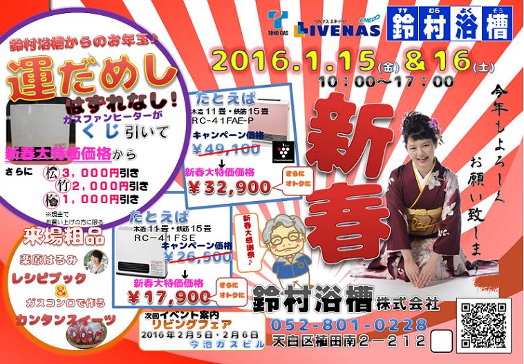 201601新春イベント2.png