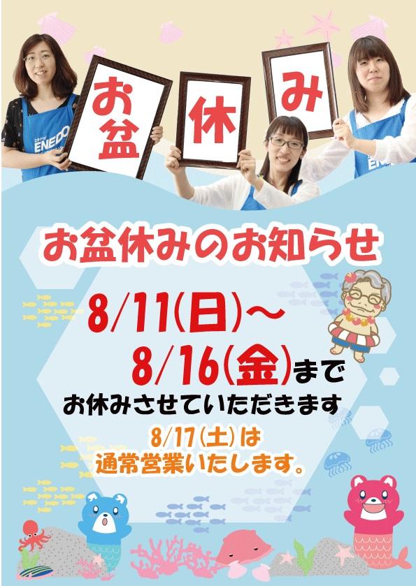 お盆休みのお知らせ2019.jpg