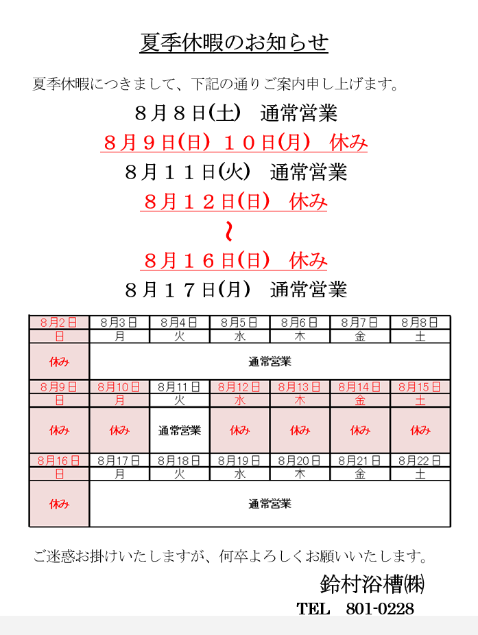 夏季休暇お知らせ.png