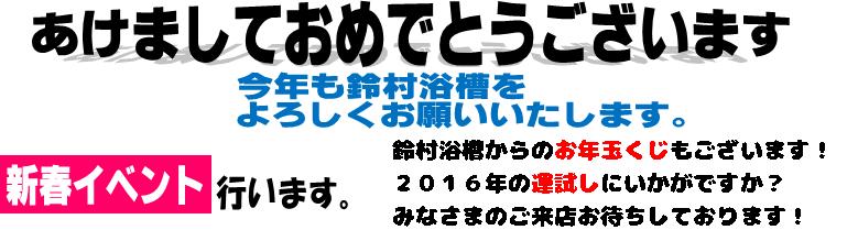 201601新春イベント1.png