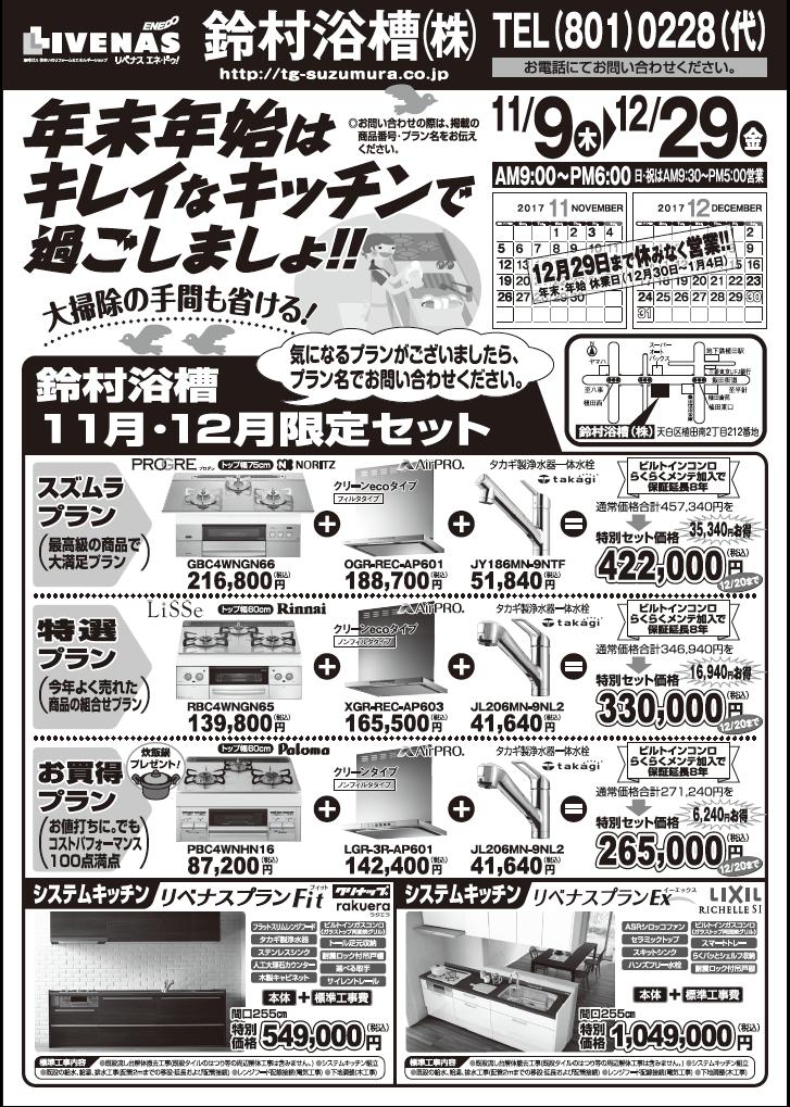 20171109折り込みチラシ台所編1.png