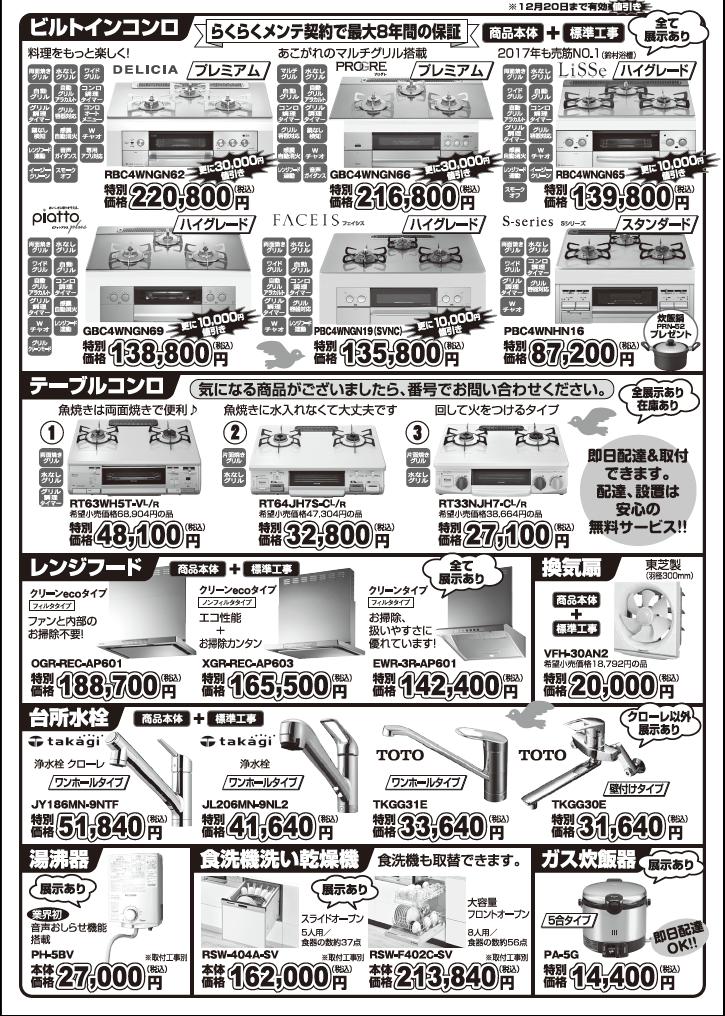 20171109折り込みチラシ台所編2.png