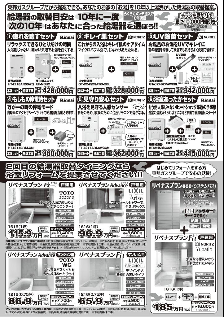 20171119折り込みチラシ浴室編2.png