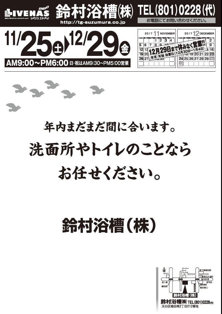 20171124折り込みチラシトイレ編1.png
