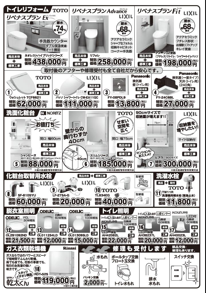 20171124折り込みチラシトイレ編2.png