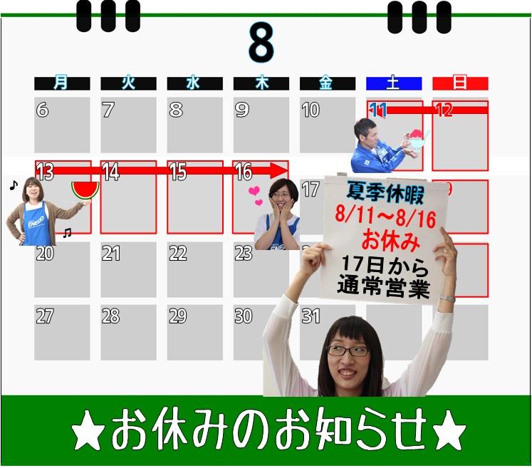 201808休み.jpg