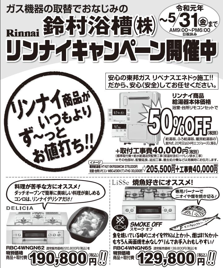 rinaiチラシ1905表.png