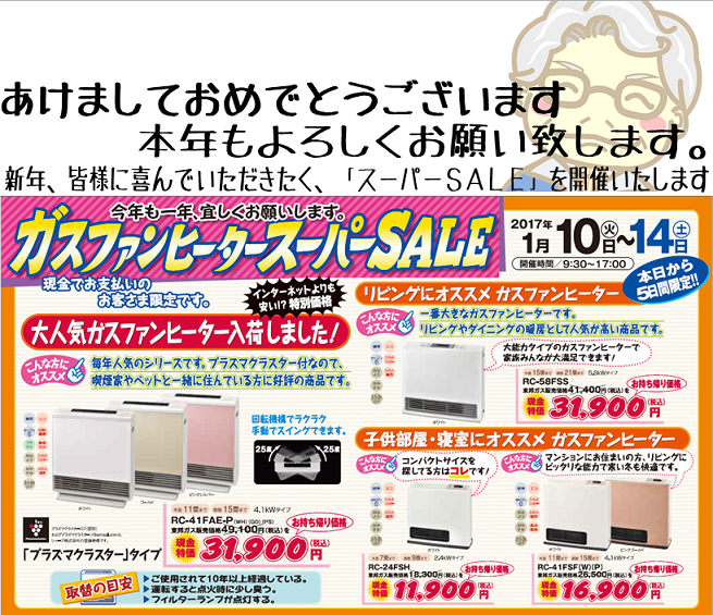 supersale3.png