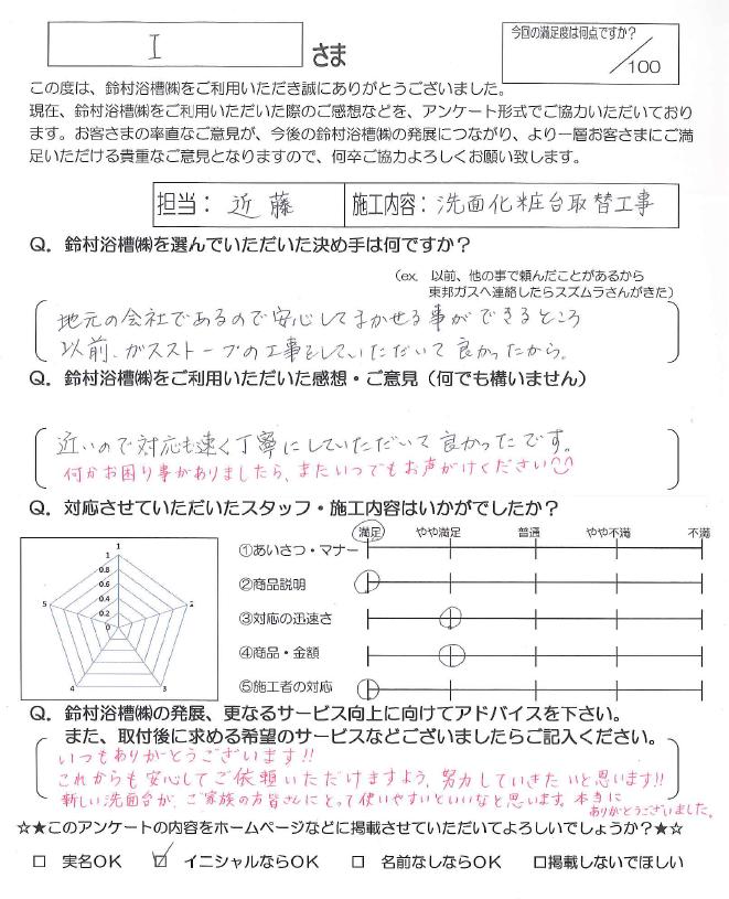 伊藤様邸洗面化粧台取替工事.png