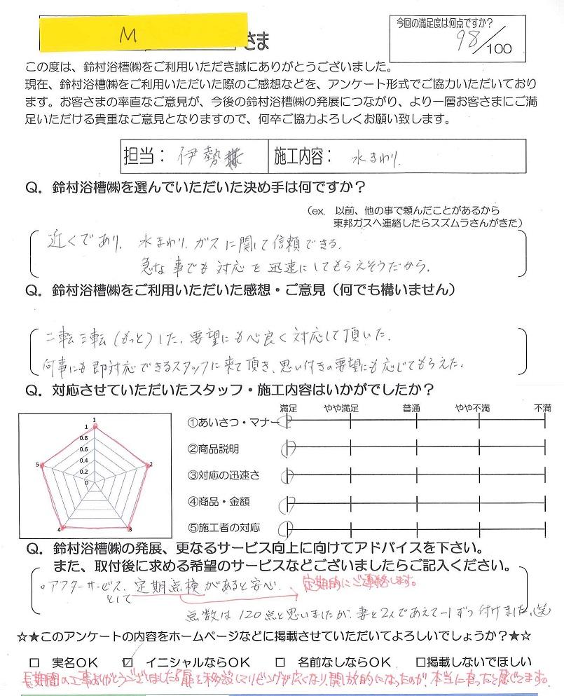 松嶋邸アンケート.jpg