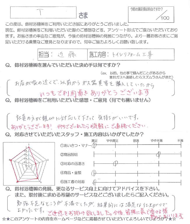 竹下様邸トイレリフォームのアンケート.png