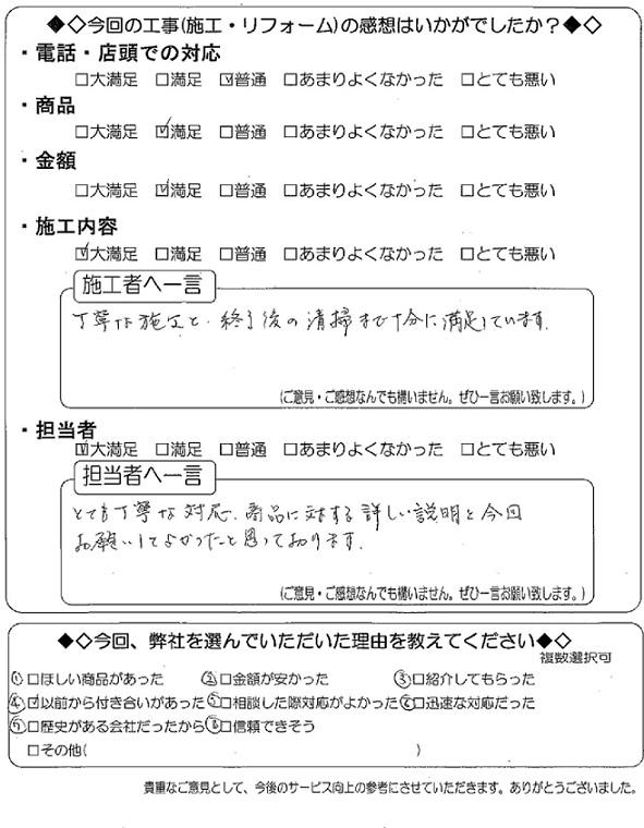 アンケート仮.jpg