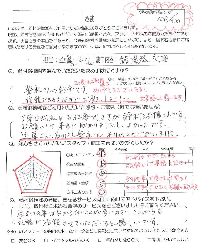 小田邸アンケート.png