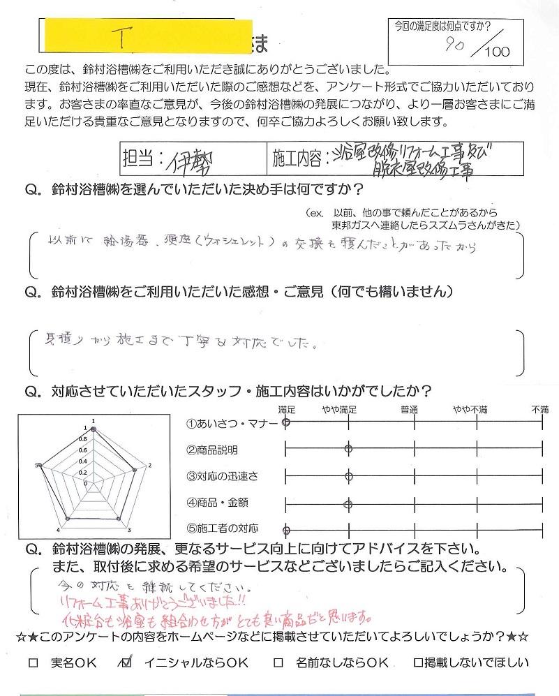 谷本さまアンケート.jpg