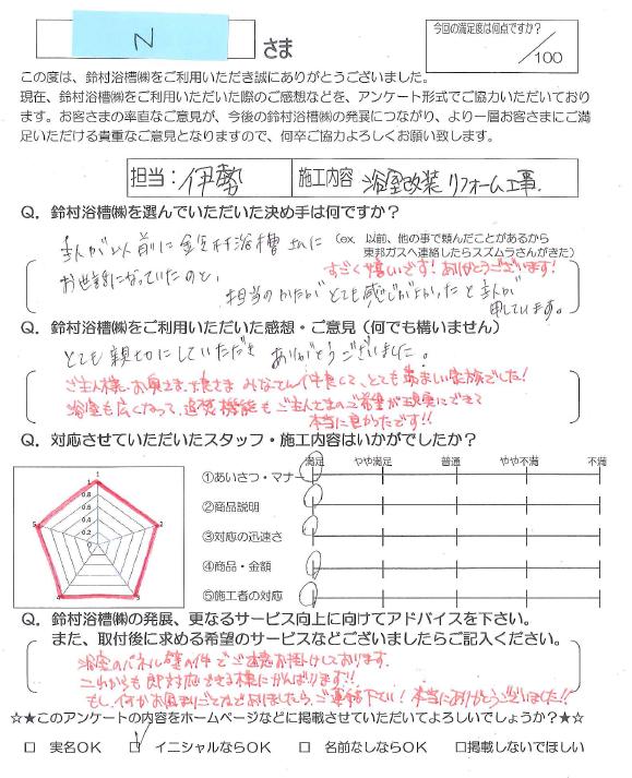 20141030n様邸 .png