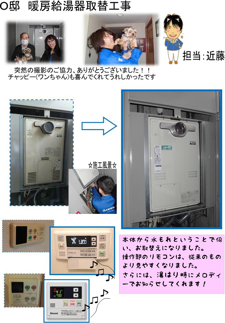 小田邸給湯器取替工事1.png