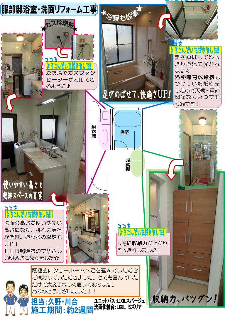 服部邸リフォーム工事2.png