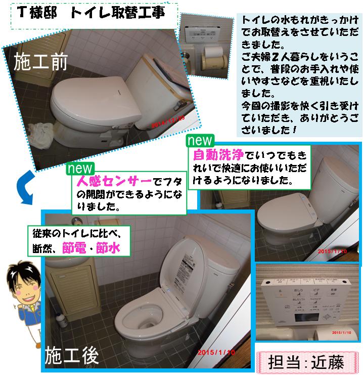 田宮邸トレイ取替工事.png
