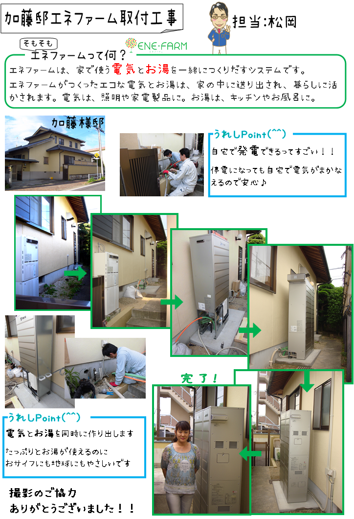 加藤邸エネファーム取付工事.png