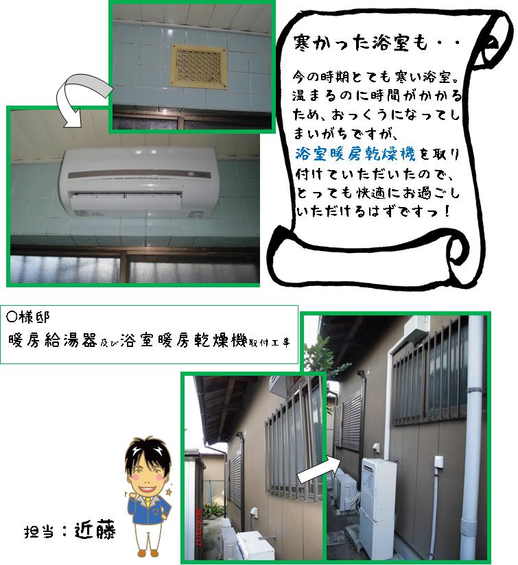 大倉邸浴暖CH取付工事.png