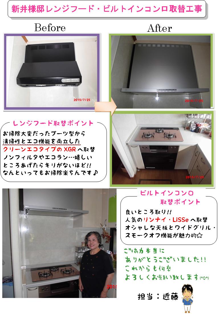 新井邸レンジフード取り替え施工写真.png