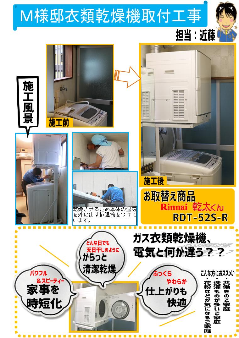 松井邸衣類乾燥機取替工事.png