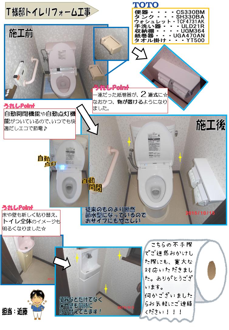竹下邸トイレリフォーム工事.png