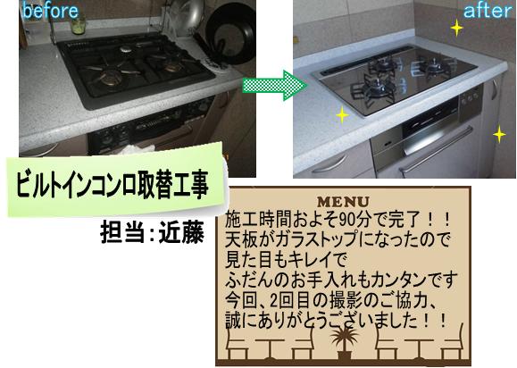 竹内邸ビルコン工事.png