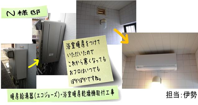 1N様邸CH浴暖取付画像.png