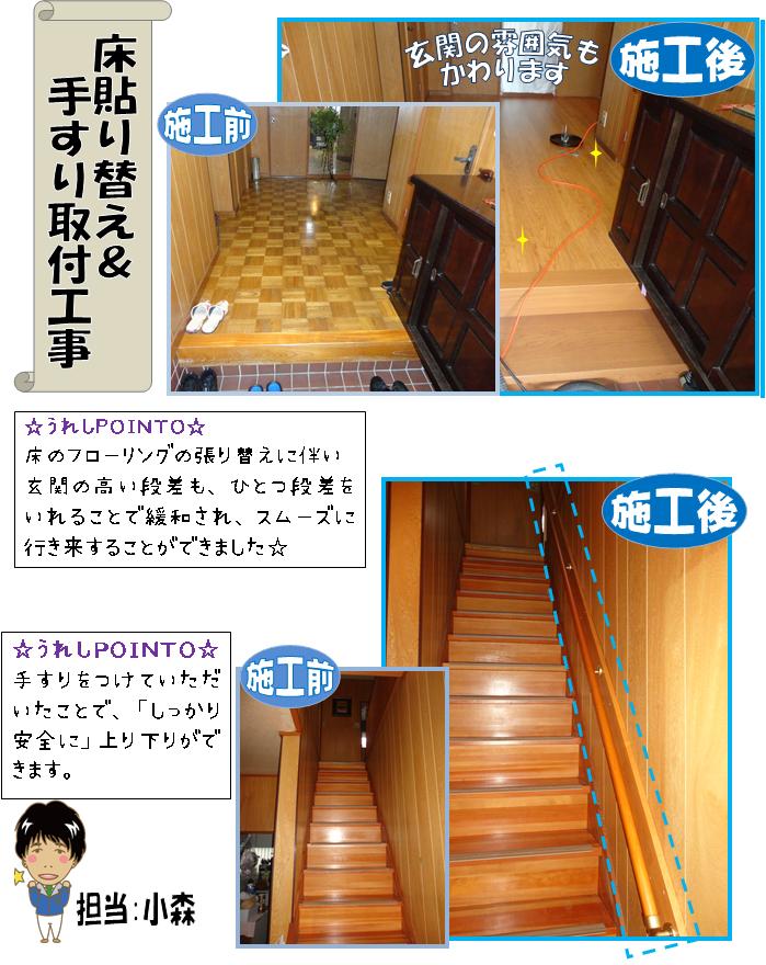 M邸床貼り替え手すり工事.png